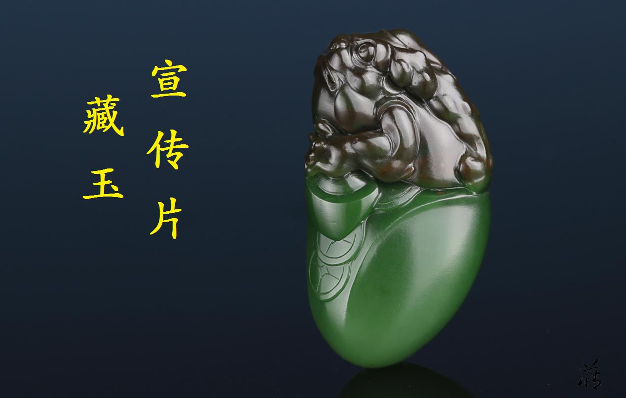 藏玉宣传片