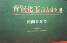 马洪伟玉雕艺术特展在北京颐和园举办