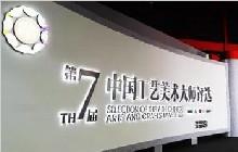 第七届中国中国工艺美术大师评选结果出炉