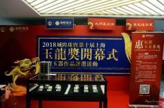 第十届上海玉龙奖揭开帷幕