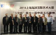海派玉雕艺术大展暨第十一届中国玉石雕神工奖开幕