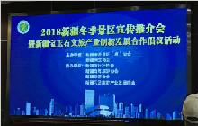 新疆宝玉石文旅产业创新发展合作倡议活动 藏玉受邀出席