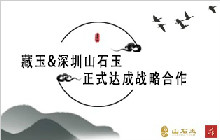 藏玉与深圳山石集团达成战略合作 打造和田玉产业新典范