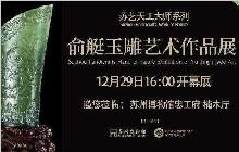俞艇玉雕艺术个人作品展将在苏州博物馆开展