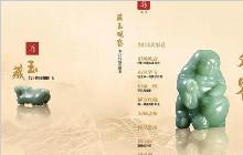 新刊预售|全新一期《藏玉观察》,期待你的品鉴!