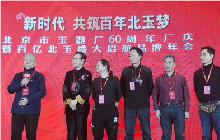 新时代共筑百年北玉梦——北京市玉器厂60周年厂庆