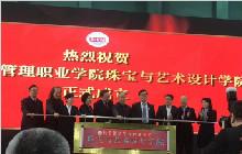 北京经济管理职业学院珠宝与艺术设计学院举办揭牌仪式