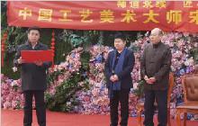 中国工艺美术大师宋建国收徒关守龙仪式在京举行