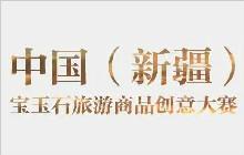 中国(新疆)宝玉石旅游商品创意大赛正在进行