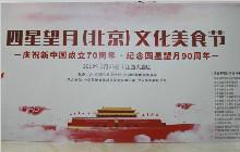 亚博体育足彩app亮相《四星望月(北京)文化美食节》