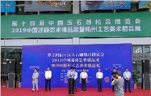 第十四届中国玉石雕精品博览会开幕