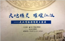 武汉博物馆馆藏玉器展在北京开展