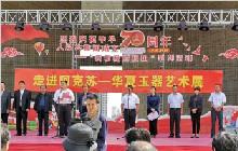 中国玉文化研究会在阿克苏市举行