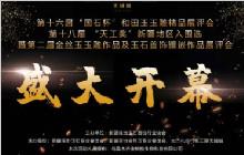 """第十六届新疆""""国石杯""""和田玉玉雕作品精品展开幕"""