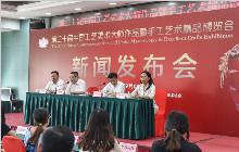 第二十届中国工艺美术大师作品暨手工艺术精品博览会举办