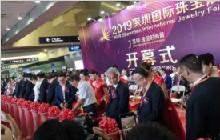2019中国国际珠宝展览会开幕