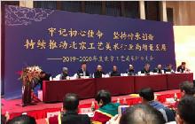 2019-2020年度北京工艺美术行业大会举办