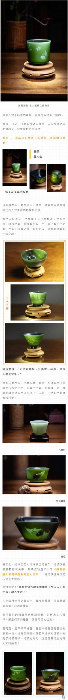 玉之雅器——薄翼振翅·主人玉杯